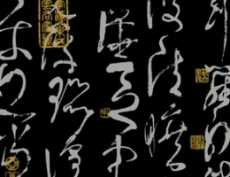 Chinese refinement penmanship wallpaper(1)