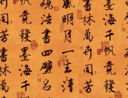 Chinese refinement penmanship wallpaper(2)