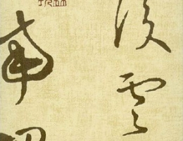 Chinese refinement penmanship wallpaper(4)