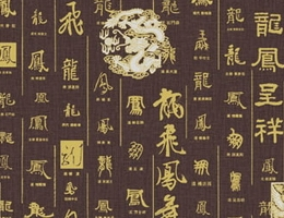 Chinese refinement penmanship wallpaper(5)